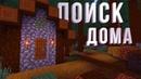 Майнкрафт выживание 1 - Поиск Дома! Выживание в Майнкрафт с модами!
