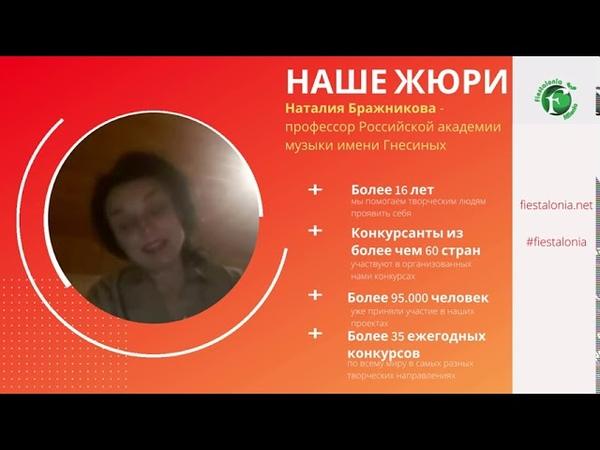 НАШЕ ЖЮРИ Наталия Бражникова профессор Российской академии музыки имени Гнесиных