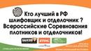 Кто лучший шлифовщик и отделочник в РФ Всероссийские Соревнования Плотников и Отделочников.