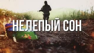 Артём Гришанов - Нелепый сон / Absurd dream / War in Ukraine (English subtitles)