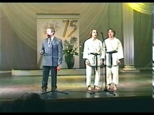 1998 г М М Боброву 75 лет Татами квадрат слова и музыка Михаила Семененко
