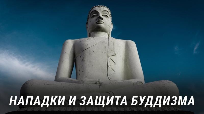 Нападки на буддизм и защита буддизма Как реагировать на грубую речь о Будде Дхарме и Сангхе