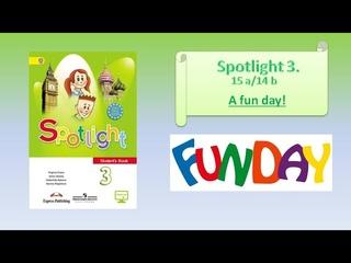 #Spotlight 3.  Module 8 Lesson 15a/b. A fun day! ДНИ НЕДЕЛИ