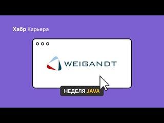 Питч Weigandt Consulting для Недели Java-разработчиков