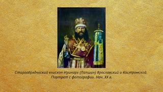 Беседа 44. Святитель Христов и исповедник Иринарх, епископ Ярославский и Костромской
