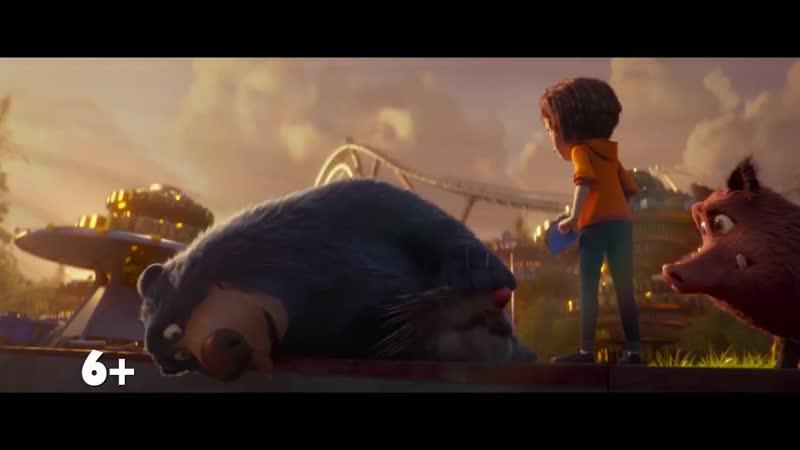 Волшебный парк Джун — Русский трейлер (2019)