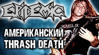 Epidemic - американский Thrash Death Metal / Обзор от DPrize