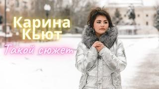 Карина Кьют - Такой сюжет   Официальный видеоклип - ПРЕМЬЕРА!