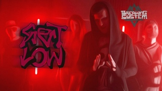 Breaking System - Get Low (Official Music Video 2020)