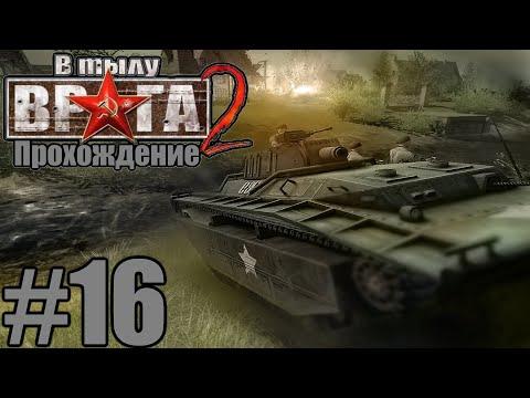 Прохождение В тылу врага 2 Союзники Миссия №12 МААСТРИХТ 2 2