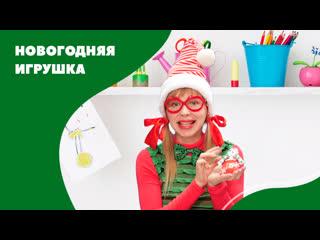 Детский мастер-класс: делаем новогоднюю игрушку