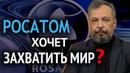 Государство в государстве: чего добивается главная госкорпорация РФ. Борис Марцинкевич