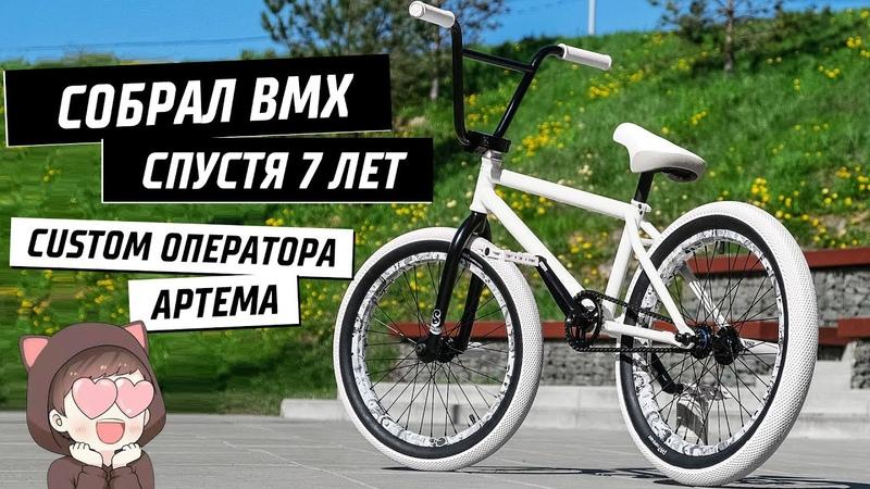 ХЕНТАЙ BMX кастом на Federal Perrin