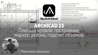 ARCHICAD - Плоские кровли - Маркер уклона, флажок слоев, подсчет объемов