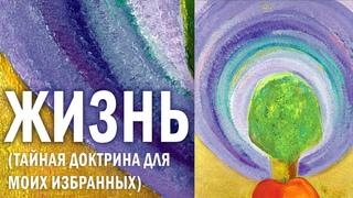 «Жизнь. (Тайная Доктрина для Моих ИзбРАнных)». В. ПреобРАженская «Наука о Свете и Его Трансформации»