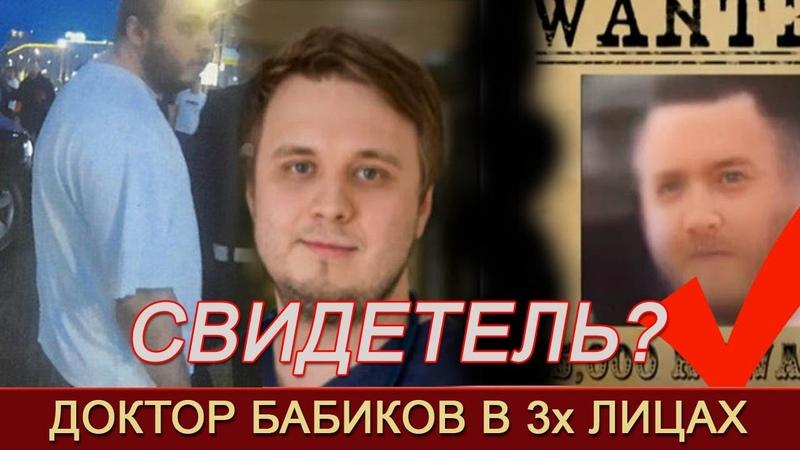 Врач Бабиков свидетель Медицинская академия Управления делами Президента РФ