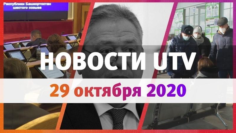Новости Уфы и Башкирии 29 10 2020 смерть мэра Уфы закон о земле масочный рейд