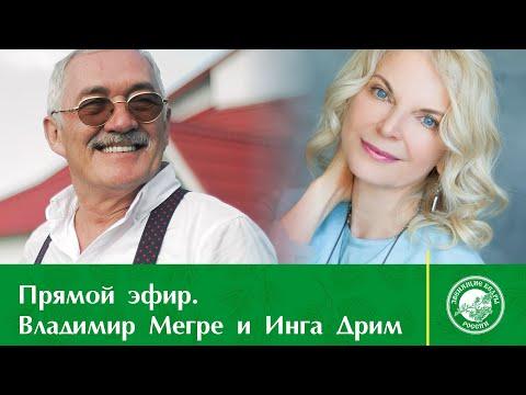 Прямой эфир Владимир Мегре с Ингой Дрим