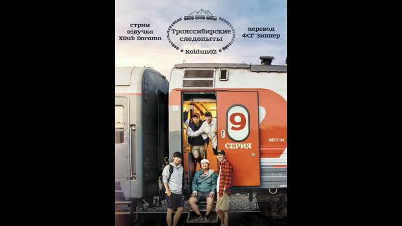 Стрим реалити шоу Транссибирские следопыты 9 серия ( в 15:10 по москве)