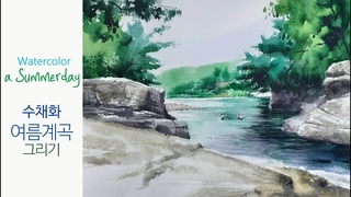 choeSSi art / landscape painting최병화수채화/tutorial of watercolor여름계곡