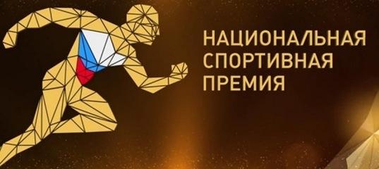 Новости — Министерство спорта Российской Федерации