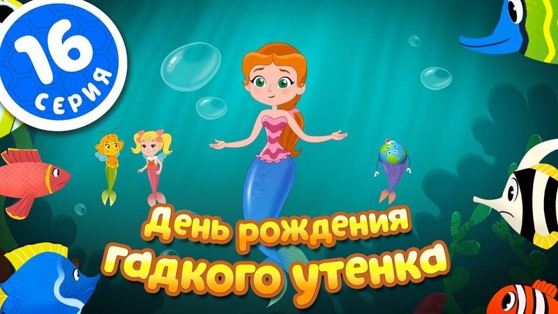 ПЧЕЛОГРАФИЯ Мультик для детей 16 серия 🐥День рождения Гадкого Утенка🐥🎁