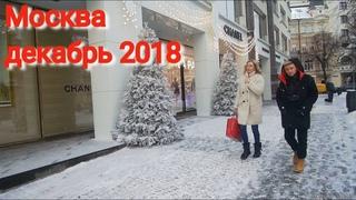 Москва, 10 дней до нового года // 19 декабря 2018