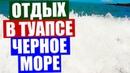 Отдых в Туапсе 2020. Мой отдых в Туапсе в июле. Пляж Весна Туапсе. Ловим волну на Черном море