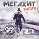 Burito - Мегахит (Sasha Dith Remix)