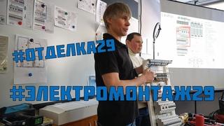 Проектирование и электромонтаж в Архангельске