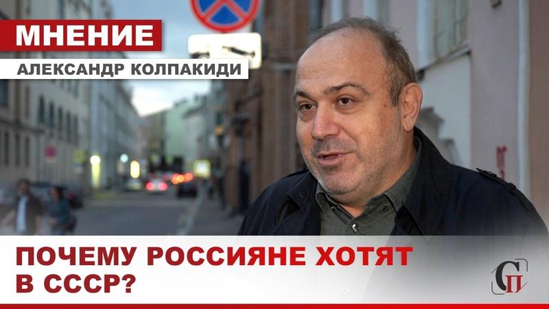 Колпакиди Мечта Чубайса что советские люди вымрут и появятся какие то чубайсы НЕ СБЫЛАСЬ