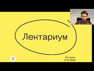 Открытый вебинар по истории СССР в 1930-е