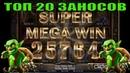 Топ 20 заносов месяца/Заносы месяца в казино 2020 по маленьким ставкам/Большие Заносы за СЕНТЯБРЬ