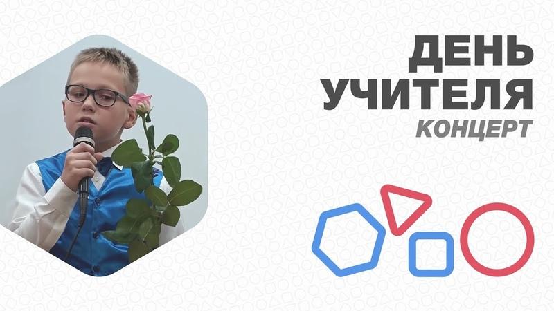 День учителя Праздничный концерт в МОУ Гимназия №2 г. Раменское 2018
