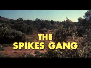 Банда Спайкса / The Spikes Gang 1974