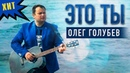 ЭТО ТЫ - Олег Голубев | Невероятно красивая песня. Хит 2020