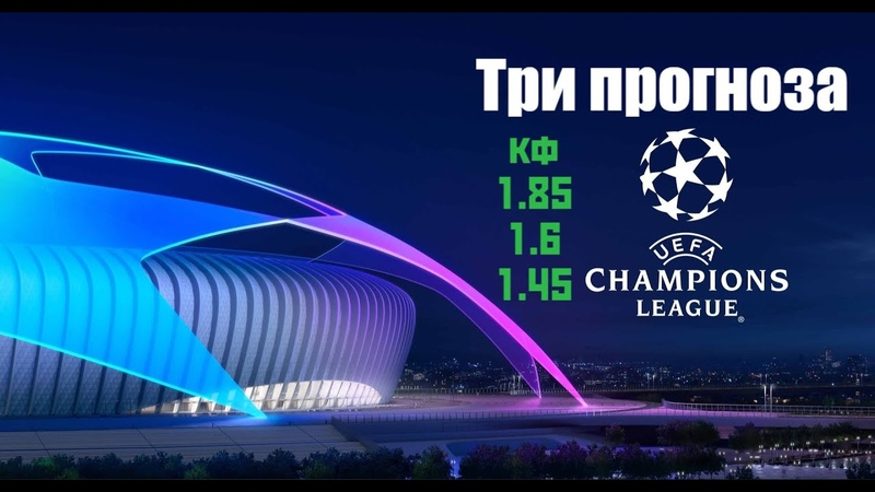 Прогнозы на Лигу Чемпионов Раш 1 8 и 1 6 Рова 1 45