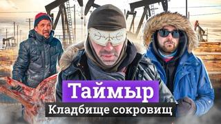 Самый богатый полуостров России. Здесь вымирают поселки и древние северные народы.