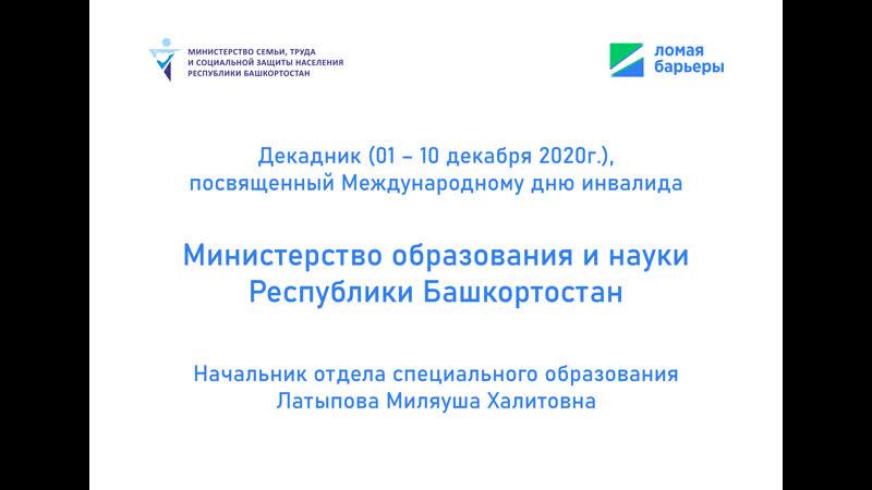 Встреча с Министерством образования и науки Республики Башкортостан
