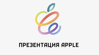 Презентация Apple : iPhone SE Plus, Apple Fitness, iPad Pro и др!