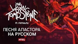 Alastor's Game - Песня Аластора На Русском (Музыкальный Клип)