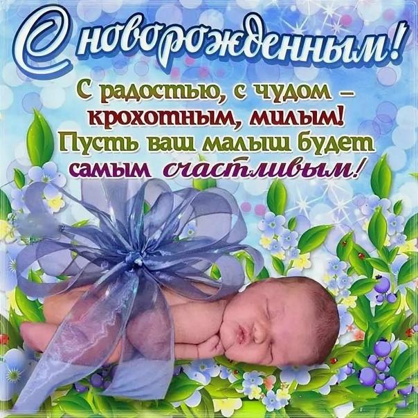 Поздравлением с рождением сына золовки