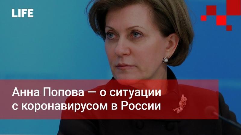 Анна Попова — о ситуации с коронавирусом в России