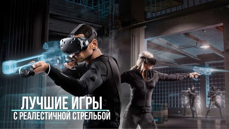 Виртуальная реальность Игры с реалистичной стрельбой