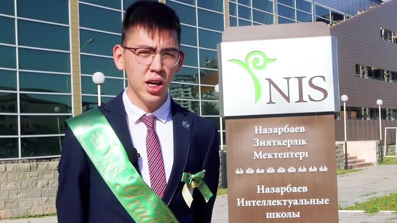 Мектеп парламентінің экс президенті Бек Көңілқош НЗМ туралы