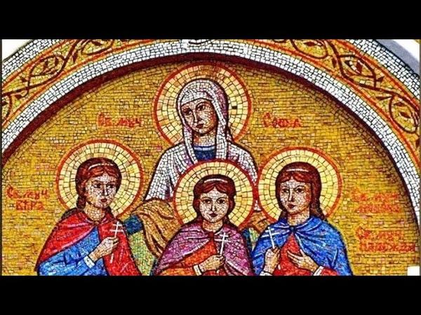 Праздник Веры Надежды Любови и матери их Софии