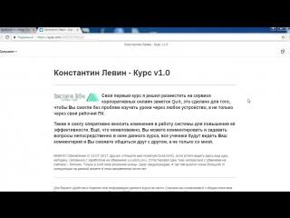 Заработок по методу Константина Левина _Ручной Биткоин_ приносит пассивный доход_ Честный отзыв.