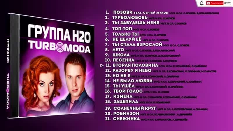 VA Группа H2O Турбомода CD Альбом