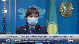По факту отравления девяти человек в Актау назначены экспертизы
