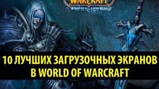 Бессмысленный Топ: 10 Лучших Загрузочных Экранов в World of Warcraft
